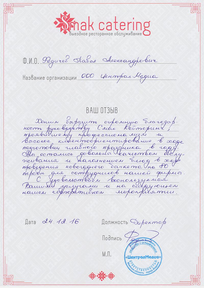 кейтеринг Минск